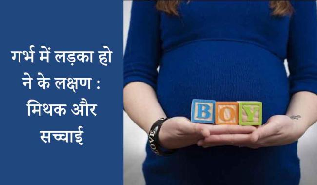 गर्भ में लड़का हो ने के लक्षण : मिथक और सच्चाई (Garbh me ladka hone ke lakshan : myths & truth)