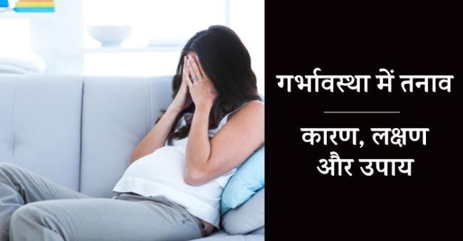 गर्भावस्था में तनाव: कारण, लक्षण और उपाय (Pregnancy me tension hona: karan, lakshan aur upay)