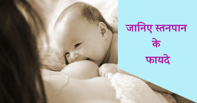 जानिए स्तनपान के फायदे (Benefits of breastfeeding in hindi)