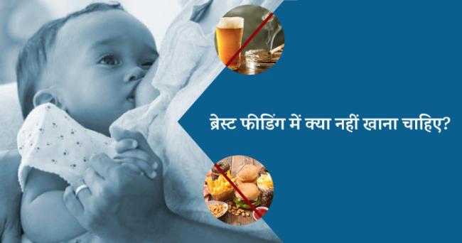 ब्रेस्ट फीडिंग में क्या नहीं खाना चाहिए? (Foods to avoid during breastfeeding in hindi)
