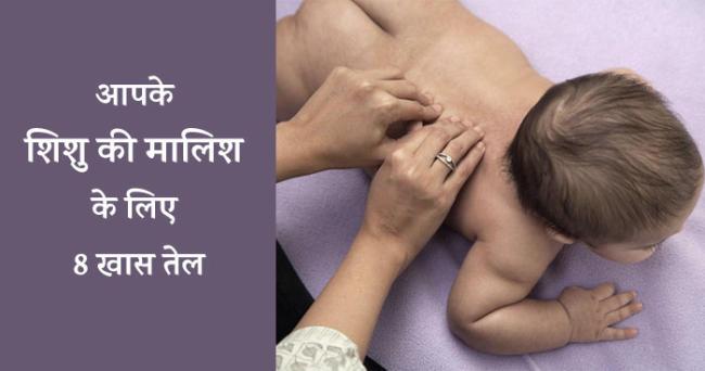 आपके शिशु की मालिश के लिए 8 खास तेल (Shishu ki malish ke 8 khas tel)
