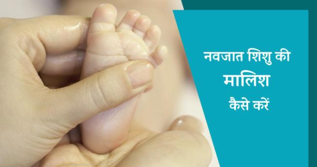 नवजात शिशु की मालिश कैसे करें (Navjat shishu ki malish kaise kare)