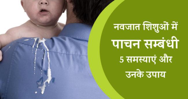 नवजात शिशुओं में पाचन सम्बंधी 5 समस्याएं और उनके उपाय (Baccho me pet ki 5 problems aur unke upay)