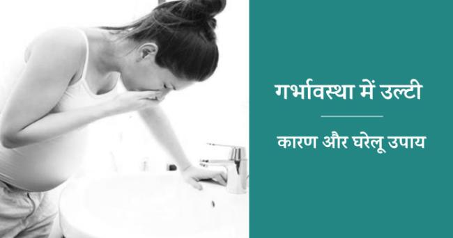 गर्भावस्था में उल्टी : कारण और घरेलू उपाय (Garbhavastha me ulti : karan aur gharelu upay)
