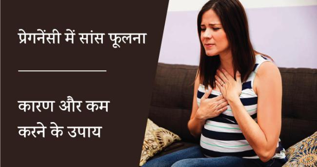 प्रेगनेंसी में सांस फूलना : कारण और कम करने के उपाय (Pregnancy me sans fulna : karan aur kam karne ke upay)
