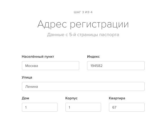 Адрес регистрации при оформлении карты