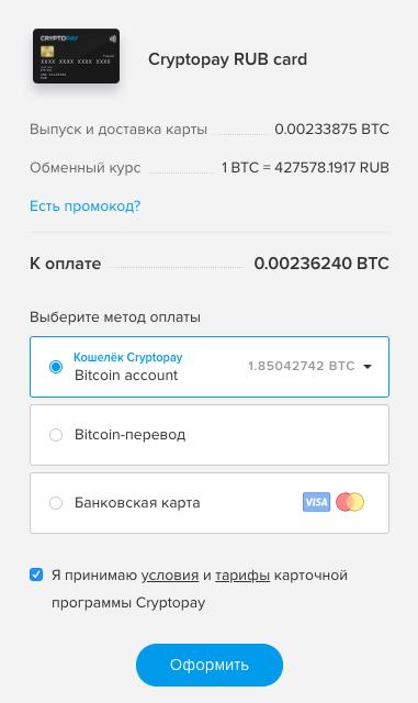 Оплатить заказ карты на cryptopay