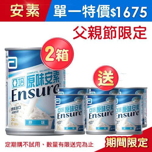 安素 原味不甜 均衡營養配方237ml-網購限定30入(箱購)