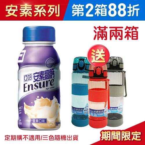 安素高鈣(香草口味)隨身瓶 237毫升 x 24入 (箱購)