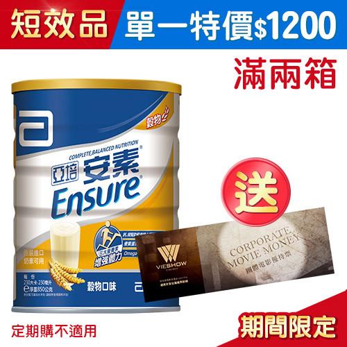 (短效品) 亞培 安素優能基營養配方-粉狀(穀物口味) 850公克 x 2罐