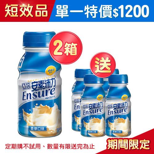 (短效品) 安素沛力(香草口味) 優蛋白配方 隨身瓶 237毫升 x 24入 (箱購)