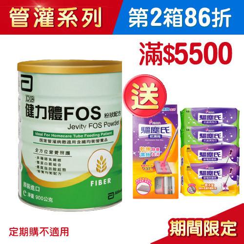 健力體FOS粉狀配方 900公克 x 5罐