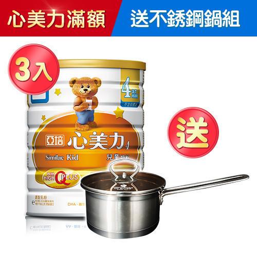 心美力兒童奶粉4號 1700公克 x 3罐 加贈 瑞士MONCROSS 304不銹鋼鍋組