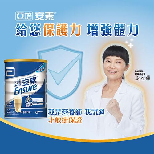 (短效品) 亞培 安素優能基營養配方-粉狀(香草口味) 850公克 x 2罐