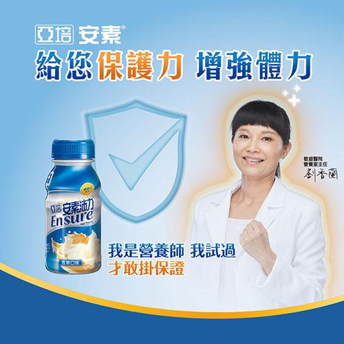 安素沛力(香草口味) 優蛋白配方 隨身瓶 237毫升 x 24入 (箱購)