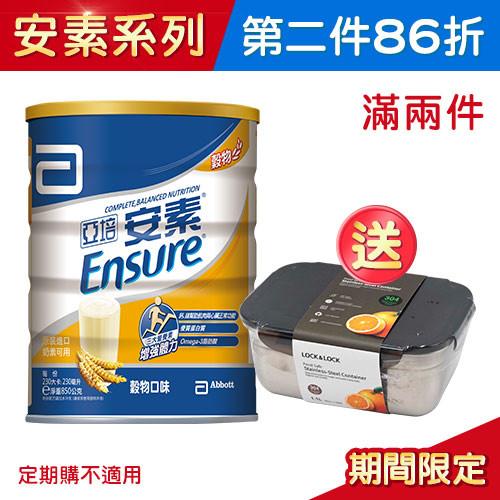 亞培 安素優能基營養配方-粉狀(穀物口味) 850公克 x 2罐