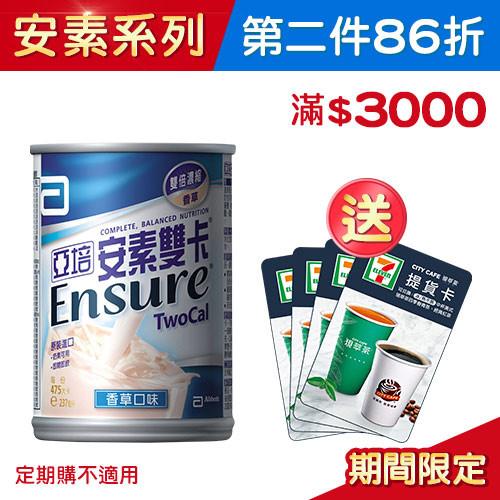 安素雙卡雙倍濃縮營養品 237毫升 x 24入 (箱購)