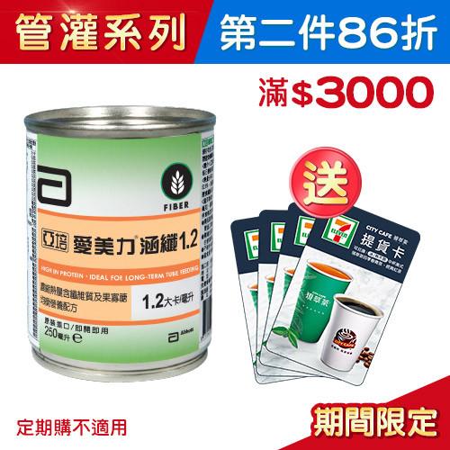 愛美力涵纖1.2濃縮熱量均衡營養配方 250毫升 X 24入 X 3箱 (72入組)