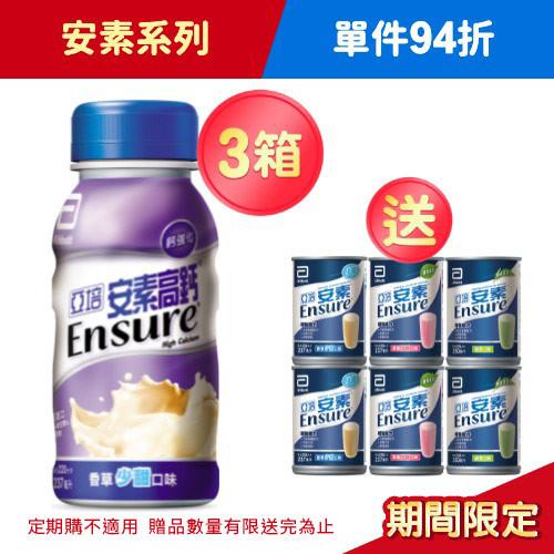 安素高鈣鈣強化配方-香草少甜口味(237MLx24入)