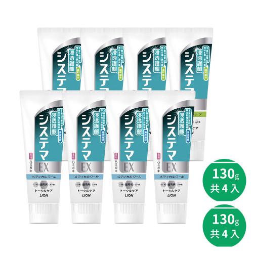 日本獅王浸透護齦EX牙膏-清涼薄荷130gx4+溫和草本x4