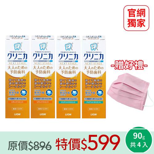 日本獅王固齒佳Next Stage修護抗敏牙膏-柑橘薄荷90gx2+丹桂薄荷90gx2贈MIT精梳棉口罩套(粉紅)