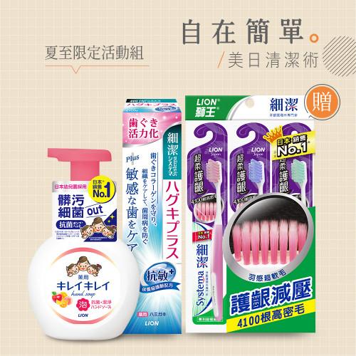抗敏護齦柔淨組
