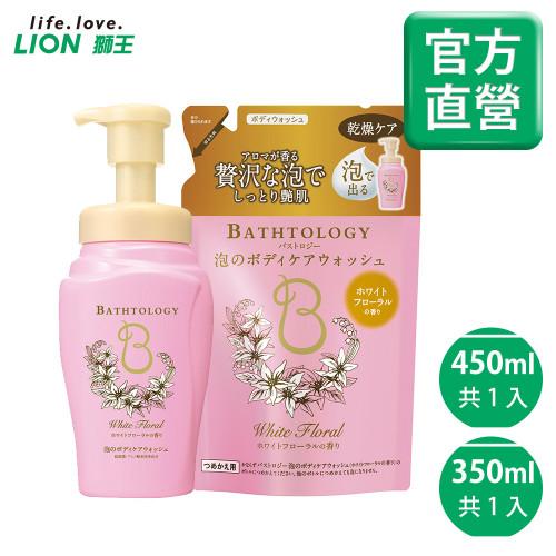 日本獅王花研親膚沐浴慕絲-馨香白花 450ml+350ml