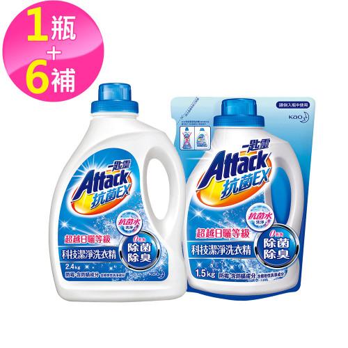 一匙靈 ATTACK抗菌EX科技潔淨洗衣精1+6組合