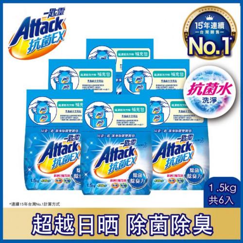 一匙靈 抗菌EX超濃縮洗衣粉 補充包 1.5KgX6入(箱購)