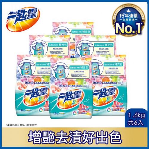 一匙靈 亮彩超濃縮洗衣粉 補充包 1.6KgX6入(箱購)