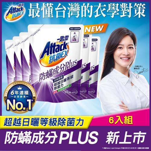 一匙靈Attack 抗菌EX防螨成分PLUS洗衣精 補充包1.5KG X6入(箱購)