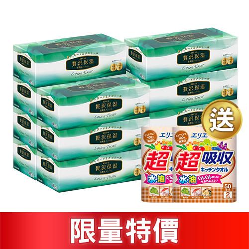 日本大王elleair奢侈面紙沁爽薄荷(160抽/盒)X10+送無漂白廚紙(50抽/2入)X2