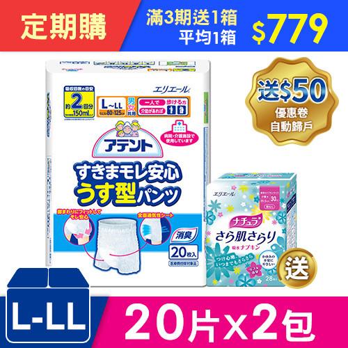 日本大王 ATTENTO愛適多 超透氣防漏復健褲 L~LL(20片/2包)箱購