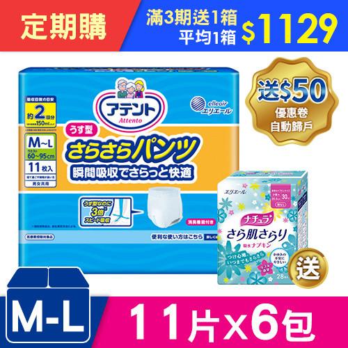 日本大王 ATTENTO愛適多 超透氣舒適復健褲 M~L(11片/6包)箱購