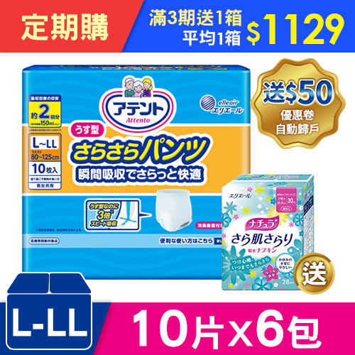 日本大王 ATTENTO愛適多 超透氣舒適復健褲 L~LL(10片/6包)箱購