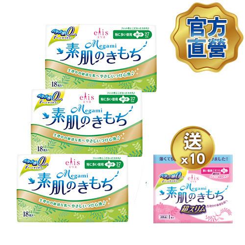 日本大王 elis愛麗思 清爽零感日用 薄型衛生棉 27cm(18片X3包)