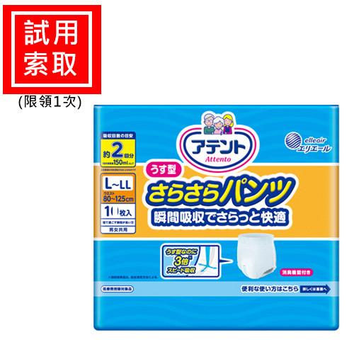 【試用包索取】日本大王 ATTENTO愛適多 超透氣舒適復健褲 L~LL (1片/包) 限量