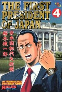 First President of Japan, the #4 VF/NM; Gutsoon | save on shipping - details ins