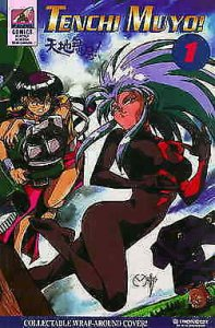 Tenchi Muyo! #1 VG; Pioneer | low grade comic - save on shipping - details insid