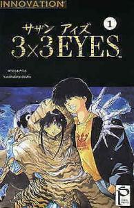 3x3 Eyes #1 VF; Innovation   save on shipping - details inside