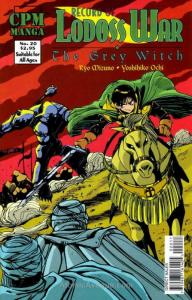 Record of Lodoss War: The Grey Witch #20 VF/NM; CPM | save on shipping - details