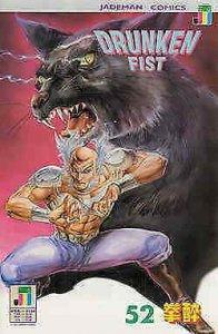 Drunken Fist #52 VF/NM; Jademan | save on shipping - details inside