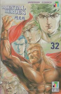 Oriental Heroes #32 VF/NM; Jademan | save on shipping - details inside