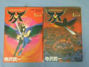 Chapter Karasutengu Kabuto Soldier Helmet Jump Comics Japanese Manga 1 & 2 MINT