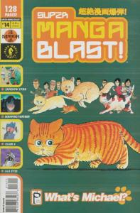 Super Manga Blast! #14 VF/NM; Dark Horse | save on shipping - details inside