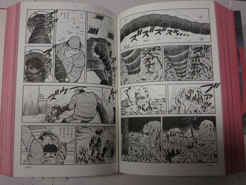 Hikaru Kaze The Winds of Wrath 1970 by Tatsuhiko Yamagami Manga Gaki Deka etc