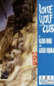 Lone Wolf and Cub #33 VF/NM; First | save on shipping - details inside