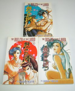 the Ruler of the Land vol. 1-3 VF/NM complete series - ADV Manga set lot 2
