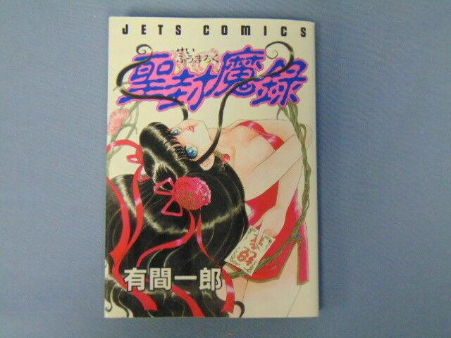 Seikagakuden Seifumaroku 聖封魔録 Jets Japanese Manga Comic Book Issue #1 1994 Arima