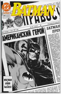 Batman   vol. 1   #447 VF/NM (NKVDemon 3)